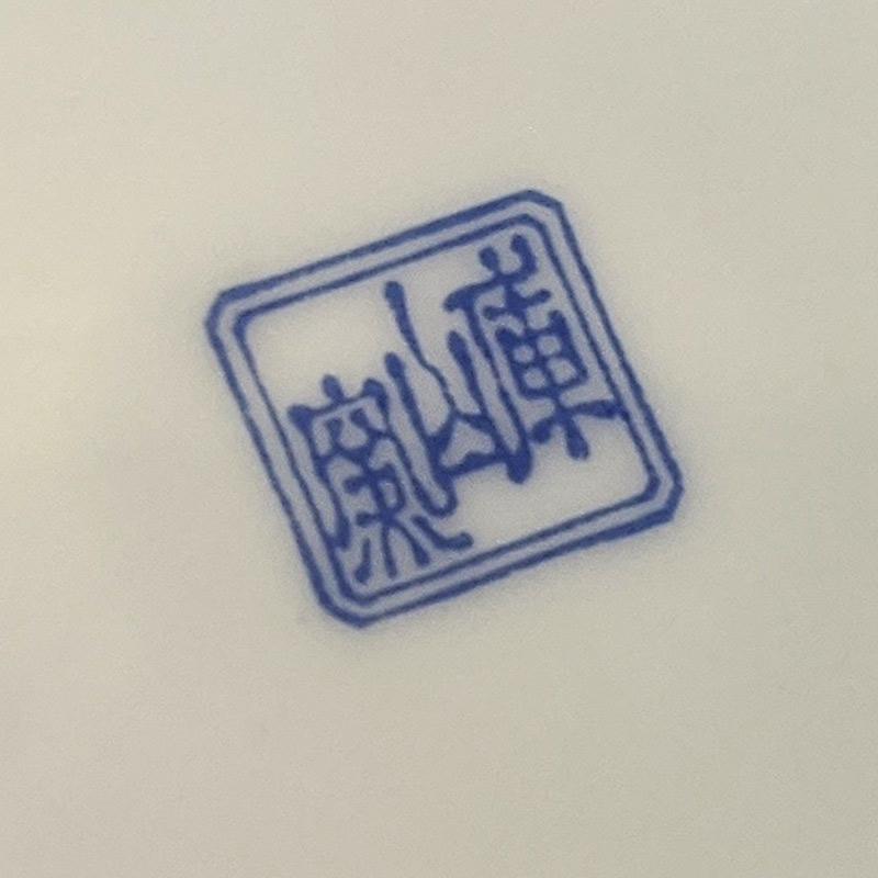 Chinese Iris Vase Stamp